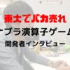 【東大でバカ売れ】ナブラ演算子ゲーム開発者に直撃インタビュー