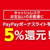 YahooショッピングとPayPayモールでも5%のPayPayボーナスライト還元!キャッシュレス還元スタート!