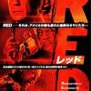 いくつになっても現役バリバリだ❗️『RED/レッド』-ジェムのお気に入り映画