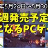 人気作の続編、新章が続々登場!【今週発売予定の気になるPCゲーム】(2020/05/24~2020/05/30)