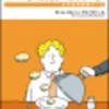 『ポール・スローンのウミガメのスープ』増刷決定