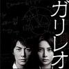VS.〜知覚と快楽の螺旋〜/福山雅治
