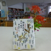 とある学校の図書館(きつね)
