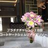 【プラチナチャレンジ3泊目】コートヤードマリオットシェムリアップリゾート 宿泊レビュー