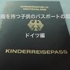 日本とドイツの親を持つ子供のパスポート取得方法+二重国籍について