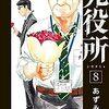 【死役所】 最新第8巻は涙無しには読めません!