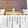 信行寺と伊藤若冲。花卉図の特別拝観。