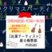 【クリスマスイベント】ウクレレの「ウクリマスパーティー」開催♪