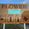 神奈川 寒川町の優良園芸店Floral Leaf(フローラルリーフ)に行ってきました