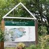 【子連れ軽井沢旅行】子供も遊べておススメ♪軽井沢タリアセンでリゾート気分を満喫