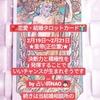 「恋愛・結婚タロットカード」by「占い師NAO」2019/2/19