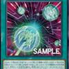 【遊戯王フラゲ】「サイバー・ダーク・ワールド」が新規収録決定!