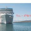 2022年2月までクルーズ船のカナダ入港禁止❗️