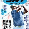 東京2020オリンピック!ゴルフ日本男子応援‼『ゴルフダイジェストNo.30』