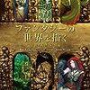 ファンタジーの世界を描く 景観・人物・幻獣編