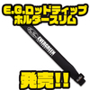【EVERGREEN】ロッドティップを衝撃から守るアイテム「E.G.ロッドティップホルダースリム」発売!