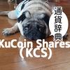 仮想通貨辞典  KuCoin Shares (KCS)