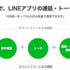 LINE通話のデータ量を調査!LINEモバイルならデータ消費0!