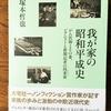 塚本哲也著「我が家の昭和平成史を」を読み終わって