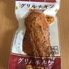 今夜のおつまみ!ファミリーマート『お母さん食堂 グリルチキン ゆず七味風味』を食べてみた!