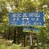 クロスカブ110 林道ツーリング 三昧