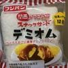 フジパン 関西ママコラボ  スナックサンド デミオム  食べてみました (関西限定)