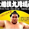 【四丁目企画】「大相撲九月場所」メインの3つの予想をしてください。