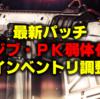 【Apex Legends】ジブ・PK弱体化!?グレや回復の所持量が減少|最新パッチノートまとめ