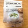 無印良品『菜の花とたけのこの和だしスープ』