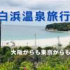 【白浜】1泊温泉旅行 人気の和歌山観光コース