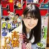 高橋留美子先生の最新作『MAO』第3話感想