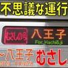 摩訶不思議な普通列車「むさしの号」で大宮から八王子へ! 運行ルートを詳しくご紹介