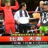 速報)世界に一番近い男、比嘉大吾11連続KOでOPBFタイトル防衛 VSフェリペ・カグブコブ・ジュニア