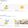 【旅のノウハウ】 Booking.com 紹介プログラムを利用して 2,000円割引をゲットしよう!