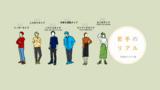 学生マーケティング研究会・内定者チームにインタビュー! 若手のリアル 内定者編 Vol.3