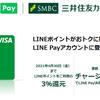 VIsa LINE Payクレジットカードがモッピー経由で3000円相当もらえる!更にLINE3%還元が2021年4月30日まで適用中!