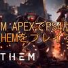 XIM APEXでPS4版Anthemをプレイする
