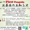 【First Penguin】お茶会のお知らせ
