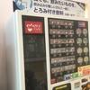 とろみ付き飲料の自販機