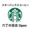 【速報】仙台 六丁の目駅近くに『スターバックスコーヒー』Open確定!気になるオープンする日は?