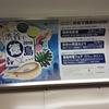 渋谷で徳島Show 2018