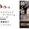 【おすすめ】ロス・マクドナルド『リュウ・アーチャー』シリーズの順番を紹介するよ!