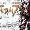 ミュージカル『SAMURAI7』感想
