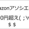 【月間PV報告】2018年9月のPVと収益【ブログ開始1年6ヵ月目】