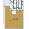 鶴ヶ島市藤金新築戸建て建売分譲物件|若葉駅8分|愛和住販(買取・下取りOK)