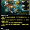 level.787【黒い霧】第130回闘技場ランキングバトル3日目
