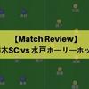 【理想と現実の狭間で】J2 第2節 栃木SC vs 水戸ホーリーホック(●0-3)
