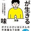 【新刊】物語形式の本も良し悪しある 松山淳の君が生きる意味