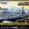 蒼焔の艦隊【戦艦:アラバマ】