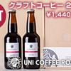ギフトコーヒーなら「UNI COFFEE ROASTERY」がおすすめ!!